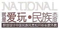 中国民族风宽松开衫长款外套字体设计