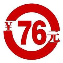76元海报字体设计
