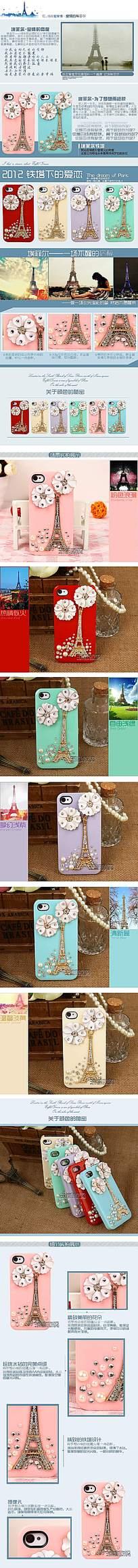 彩色埃菲尔铁塔手机壳商品详情