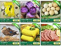 绿色生鲜商品活动促销广告