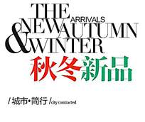 秋冬新品海报元素设计