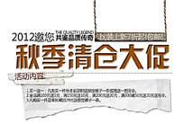 秋季清仓艺术字体设计