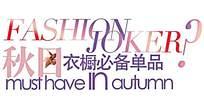 秋日艺术字体设计
