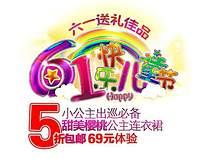 淘宝61活动促销字体