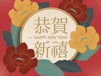 恭贺新禧花朵新春海报