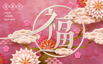 唯美花朵福字设计新春海报