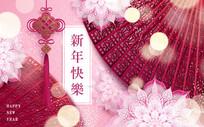 唯美花朵中国风新春海报设计