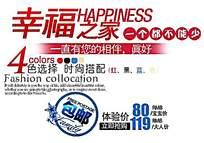幸福之家艺术字体设计