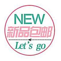 新品包邮海报字体设计