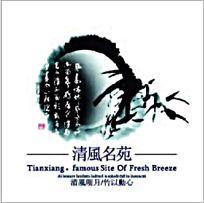 清风名苑logo