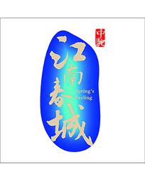 彩色江南春城文字图形组合