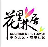花里林居地产logo设计