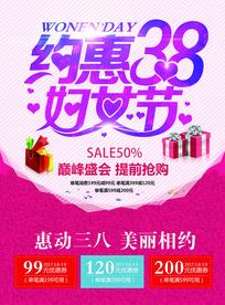 三八妇女节38女神节促销海报