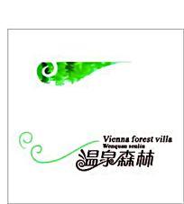 温泉森林CDR矢量文件