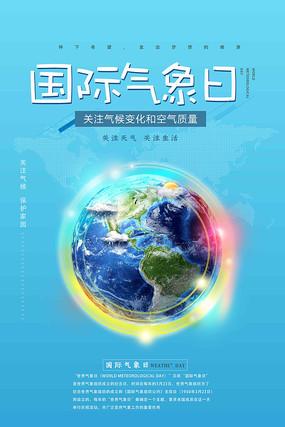 小清新国际气象日海报