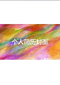 炫彩艺术简历封皮
