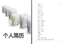 创意牙医简历封面