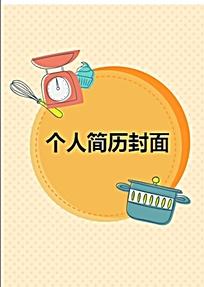 厨师卡通简历封皮