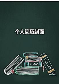 教师艺术简历封皮