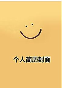 可爱卡通简历封皮