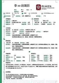 绿色清新简洁个人简历模板