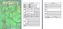 生态绿叶简历封面