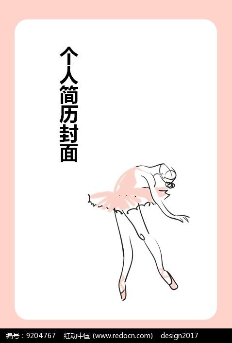 舞蹈个人简历封面设计