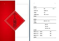红色个人简历模板设计