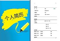 黄蓝色个人简历模板设计