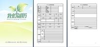 绿芽水印风格个人简历表格模板
