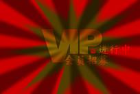 VIP会员卡素材