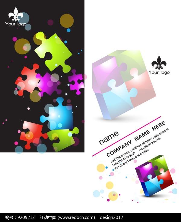 彩色立体拼图竖版名片模板图片