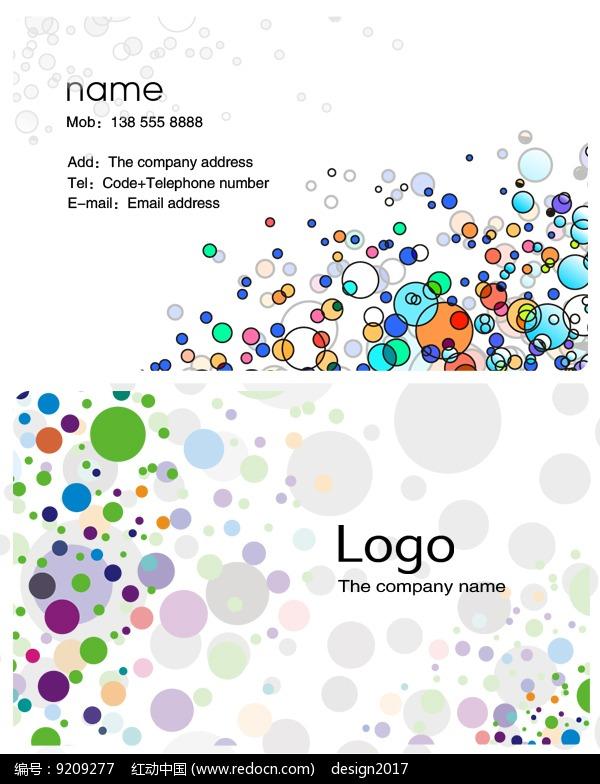 彩色气泡波点名片模板图片