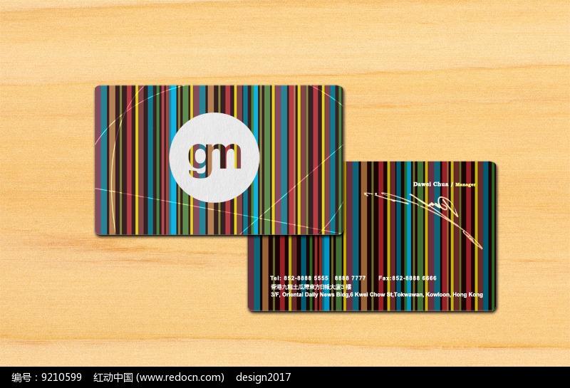 创意线条名片模板设计图片