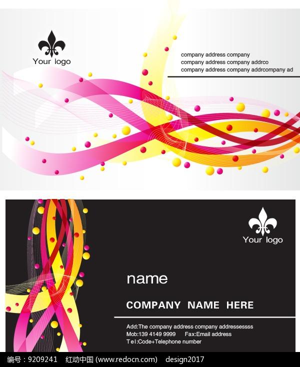 黑色炫彩公司名片模板设计图片