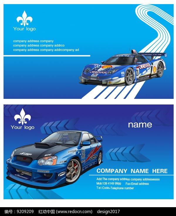 蓝色汽车名片模板图片