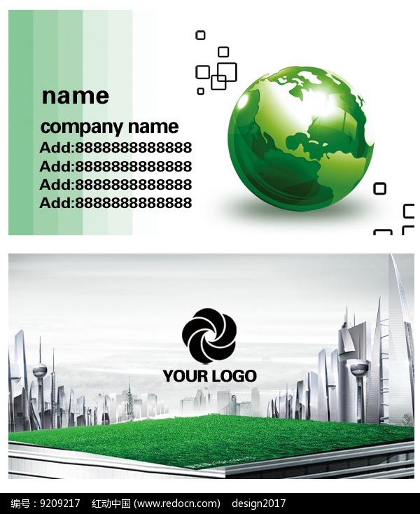 绿色地球主题名片模板图片