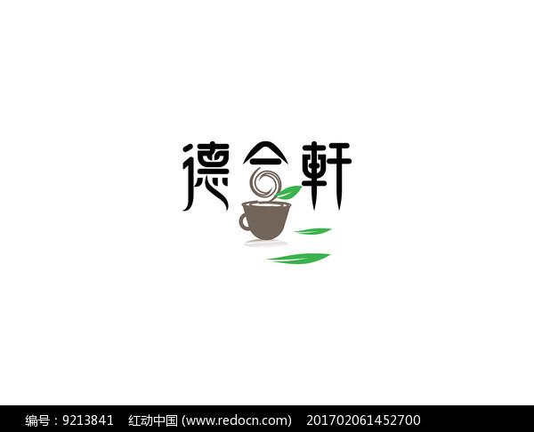 德合轩logo字体设计
