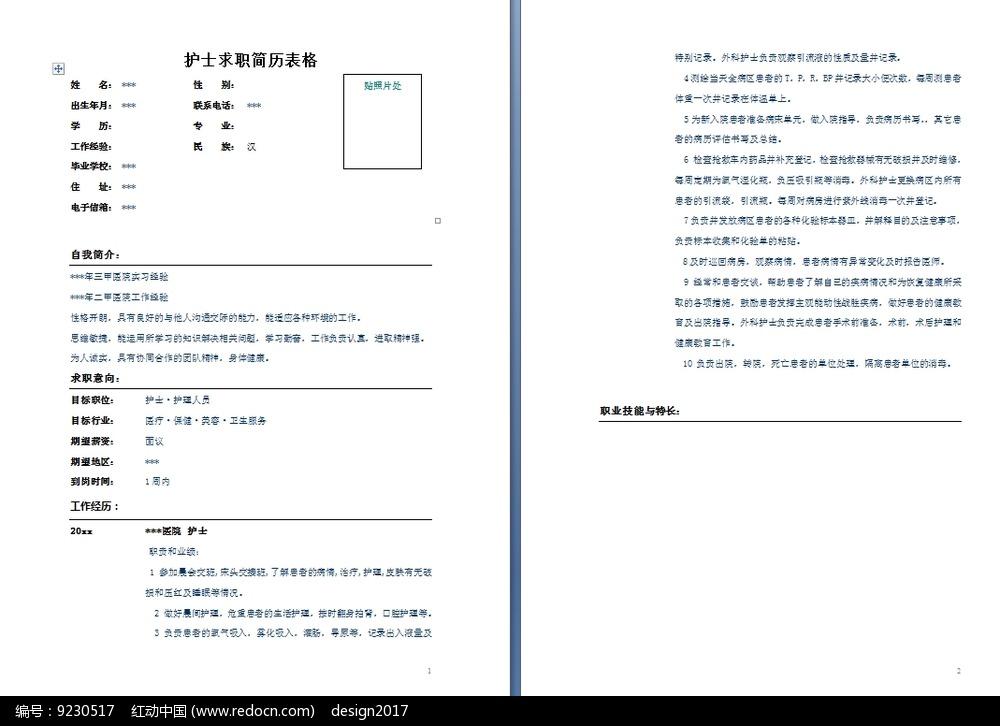 陶钰玉个人简历_护士求职简历表格模板设计