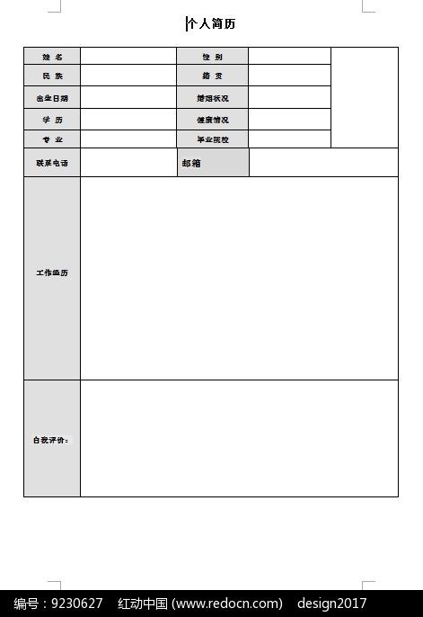 个人简历表格下载_空白个人简历表格设计其他素材免费下载(编号9230627)