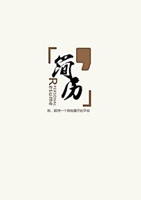 大气商业简历封面