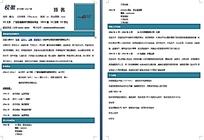 蓝色商务版简历模板