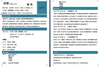 两页蓝色简历