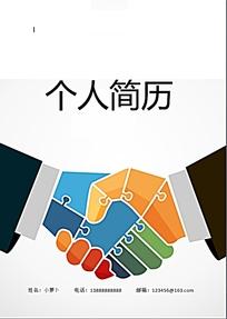商业求职简历封面