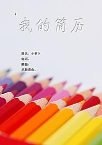 时尚艺术简历封面