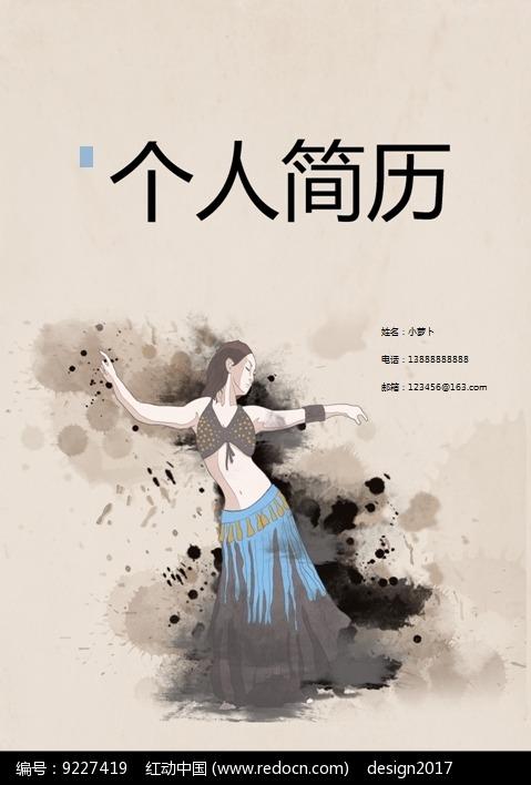 免费素材 psd素材 psd广告设计模板 其他 舞蹈优雅个人简历封面  请您图片
