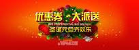 淘宝天猫圣诞节全屏促销海报