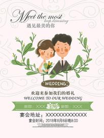 小清新婚礼请柬