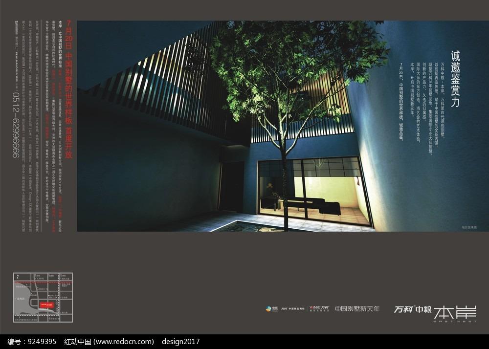 本岸房地产海报设计图片
