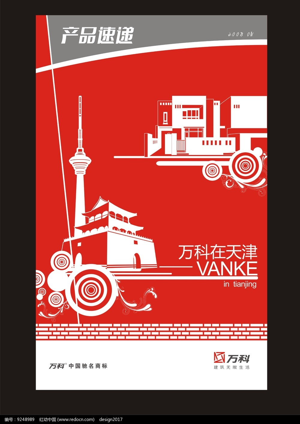 红色万科地产海报设计图片